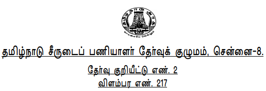 TN Police Physical Test Details