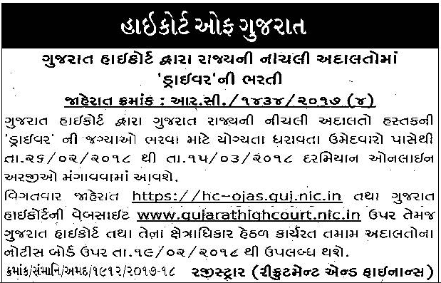 gujarat high court driver bharti 2018